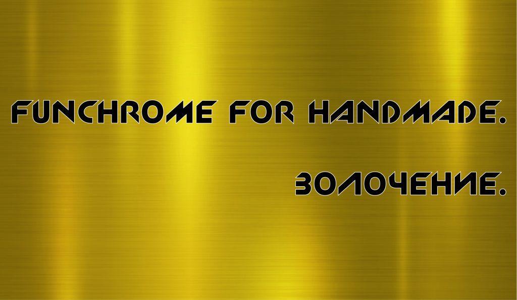Домашнее золочение FunChrome HandMade