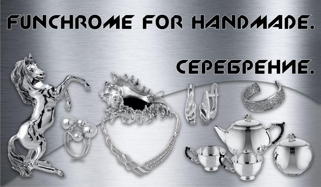 серебрение в домашних условиях гальваническим методом