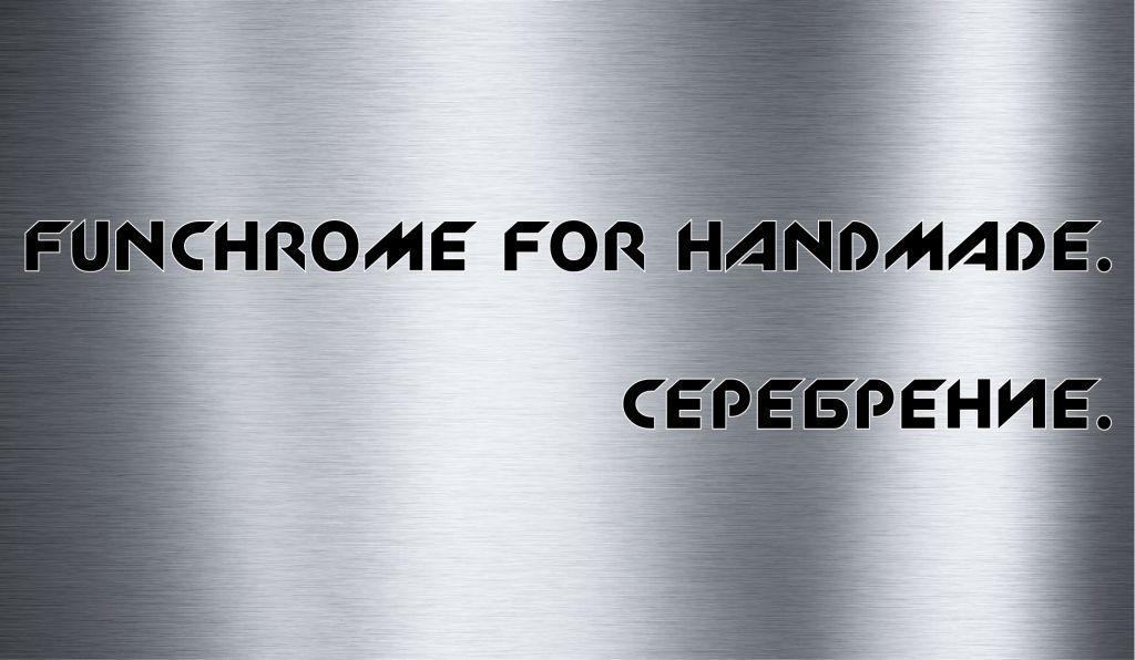 Домашнее серебрение FunChrome HandMade