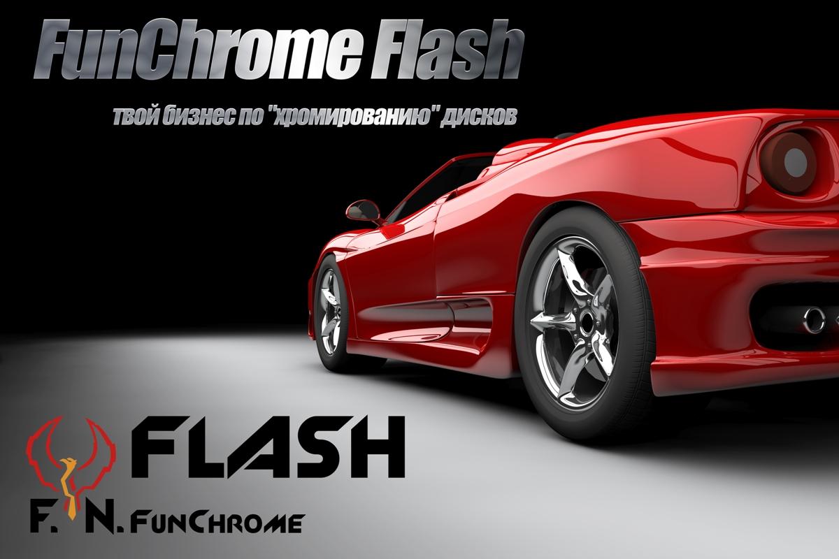 бизнес в гараже по хромированию с funchrome flash