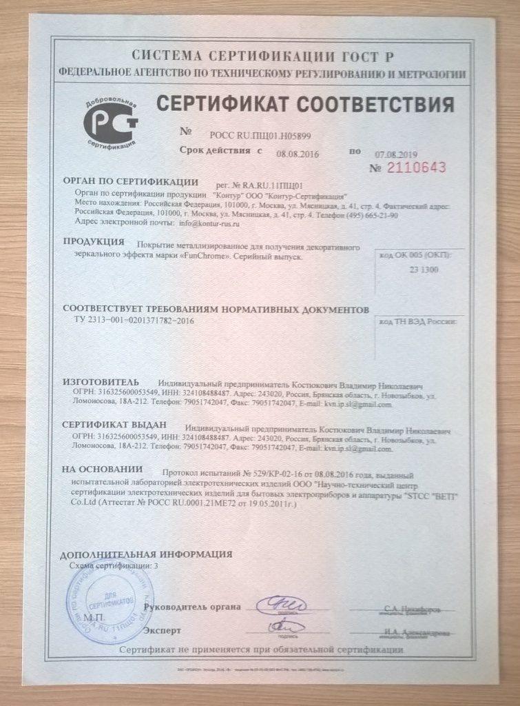 Сертификат FunChrome