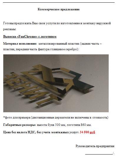 технология никелирования funchrome. домашний бизнес